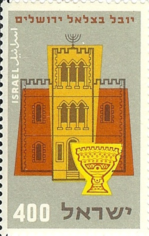 A beautiful stamp from Israel.