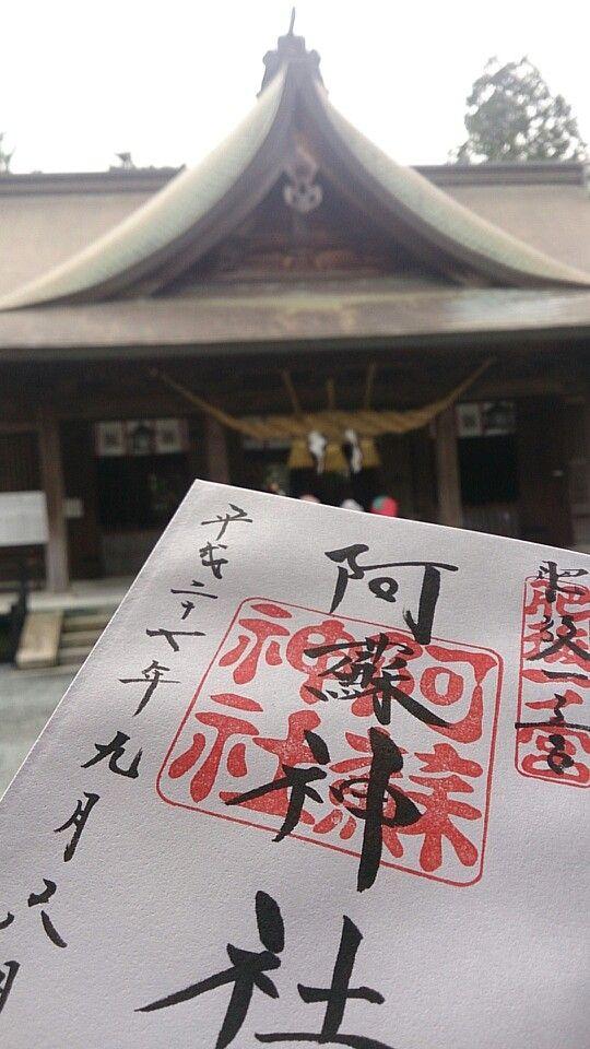 20150906_阿蘇神社