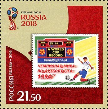 Stamp: Russia in the World Cup FIFA. 1994. (Russia) (FIFA World Cup FIFA 2018 Russia) Mi:RU 2336