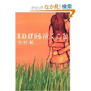 100回泣くこと:中村航