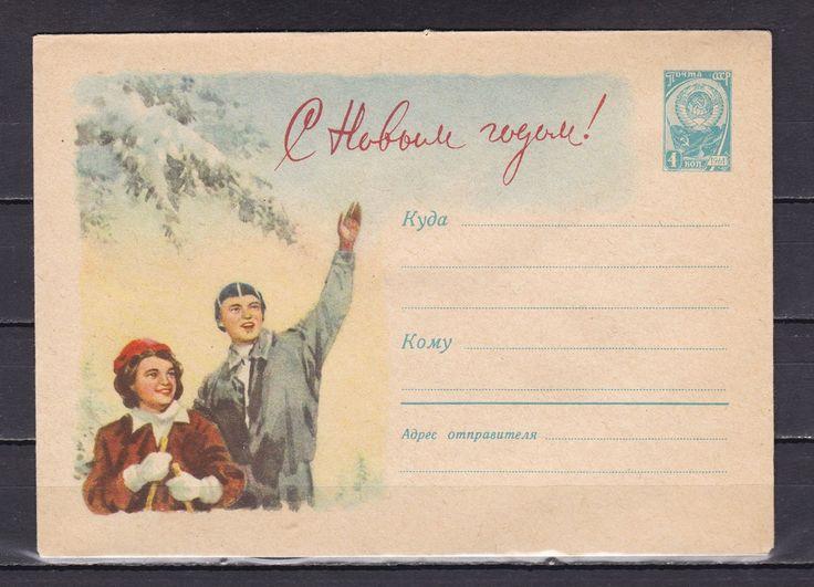 СССР 1961 конверт / С Новым годом! / - 0421019