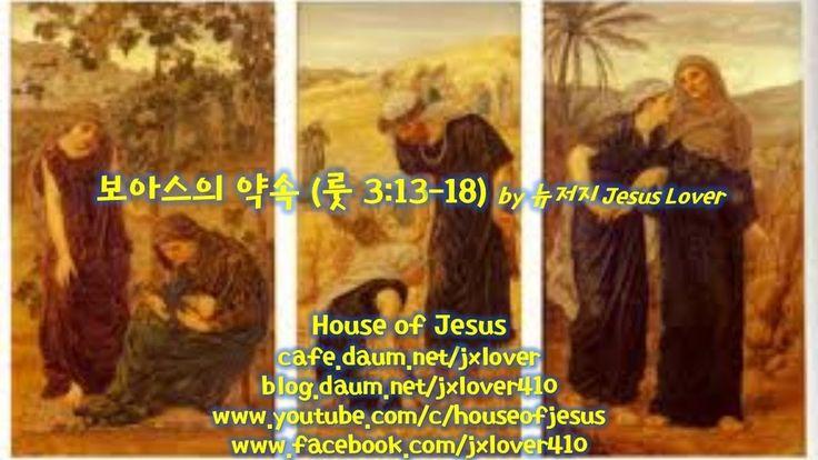 [주일예배] [룻기] 보아스의 약속 (룻 3:13-18) by 뉴저지 Jesus Lover