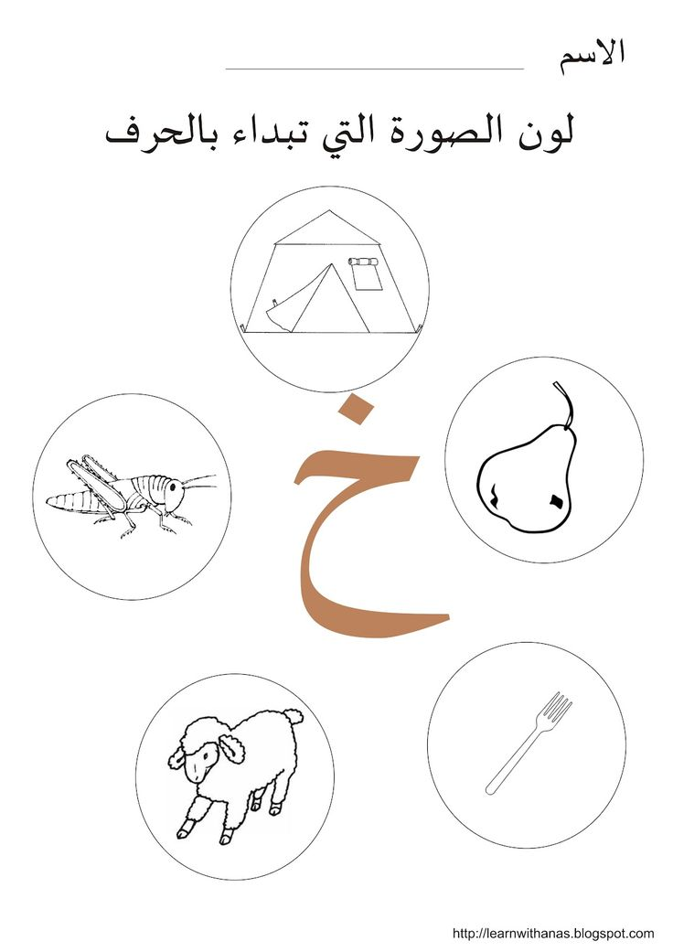 Learn and Write the Arabic Alphabet - Apps on Google Play