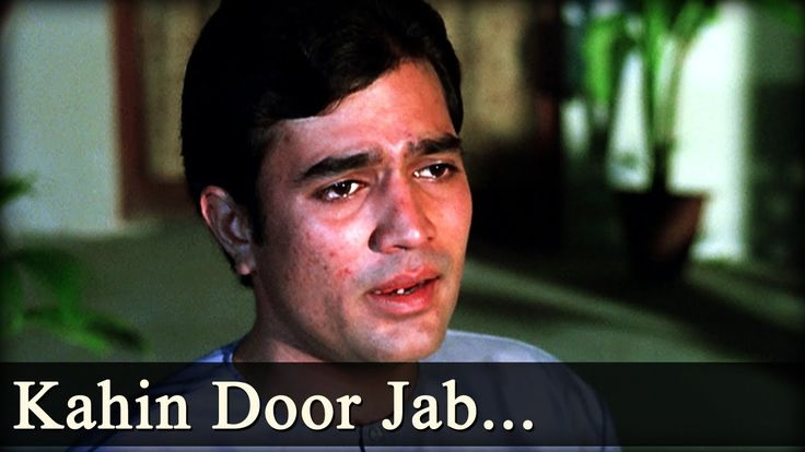 Anand - Kahin Door Jab Din Dhal Jaaye Saanj - Mukesh