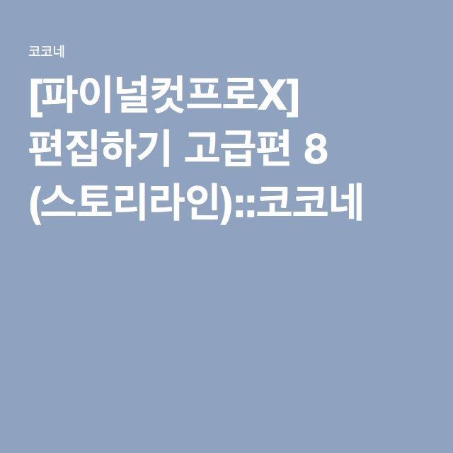 [파이널컷프로X] 편집하기 고급편 8 (스토리라인)::코코네
