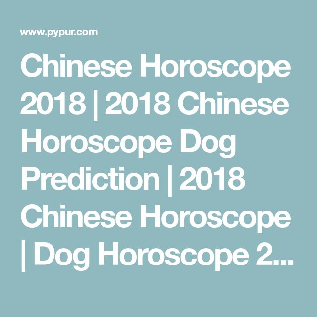 Chinese Horoscope 2018 | 2018 Chinese Horoscope Dog Prediction | 2018 Chinese Horoscope | Dog Horoscope 2018 Predictions | Chinese Horoscope 2018 | Chinese horoscope 2018 - year of the Dog | tiger horoscope 2018 | 2018 year of the dog element | chinese zodiac 2018 baby