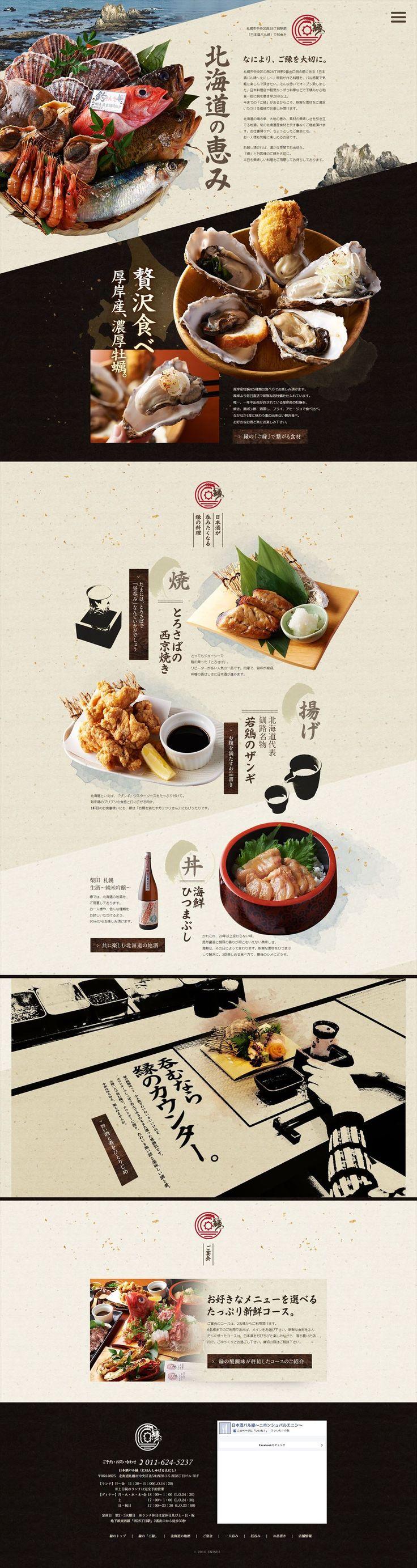 日本酒バル縁-トップ_R