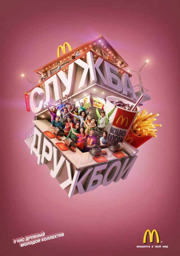 McDonalds: Fits in your world by Alexej Soroka, via Behance