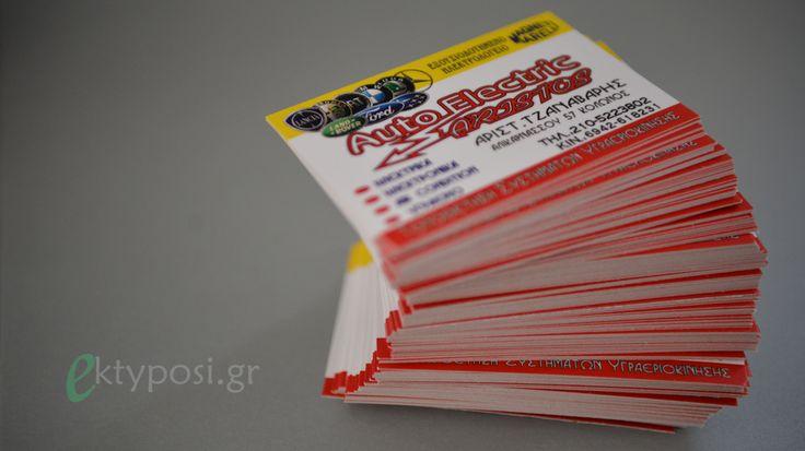 Επαγγελματικές κάρτες μιας όψης εκτύπωσης.   #Κάρτες #Εκτυπώσεις #Σχεδίαση #print #athensprint #peristeri