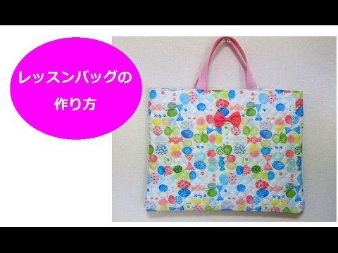 1eb640a5778e レッスンバッグ作り方(ポケット、内生地あり) Japanese School sub bag - YouTube