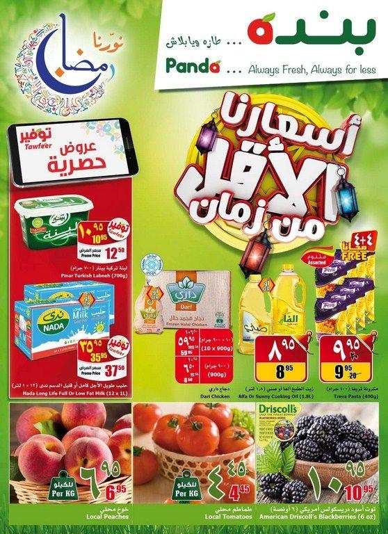 عروض بنده 1 X2f 6 X2f 2017 اليوم الخميس 6 رمضان 1438 واتي نقدم لكم فيها عروض بنده الجديدة الاسبوعية في جميع فروعها بالمملكة Labneh Snack Recipes Cereal Pops