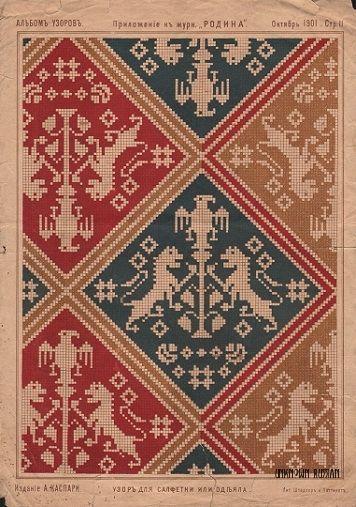 """Приложение к журналу """"Родина"""". Октябрь 1891 г.  #вышивка_крестом #cross_stitch_design"""