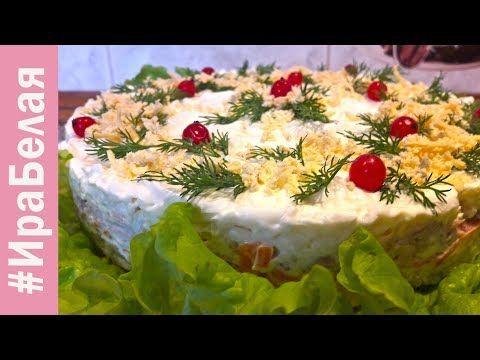 САЛАТ МИМОЗА С ТУНЦОМ к Празднику. Очень вкусный Салат   Irina Belaja - YouTube