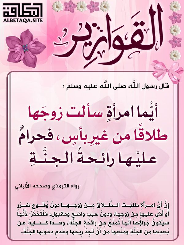 سلسلة بطاقات القوارير موقع البطاقة الدعوي Islamic Phrases Islam Beliefs Ahadith