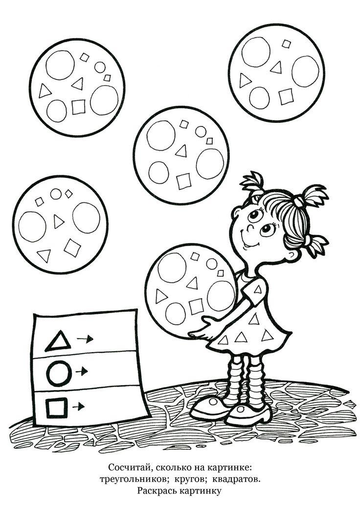 Разнообразные математические задания. Игрушки