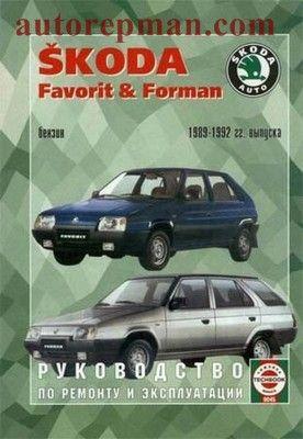 Manual operation, repair and maintenance of Skoda Favorit/Skoda Forman 1989-1992…