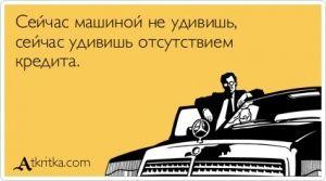 Аткрытка №333165: Сейчас машиной не удивишь,  сейчас удивишь отсутствием  кредита. - atkritka.com