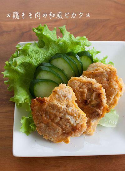 レシピ】お弁当にも便利♪鶏もも肉の和風ピカタ* by tomoさん ...