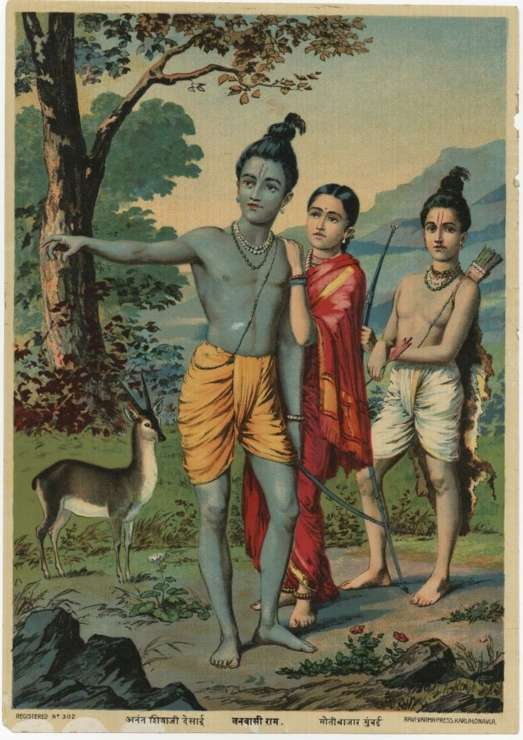Rama portrayed as exile in forest with wife Sita and brother Lakshmana, Lithograph Print, Ravi Varma Press c1910