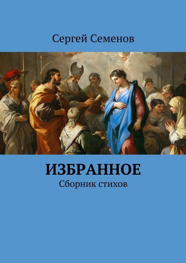 Избранное - Сергей Семенов — Ridero