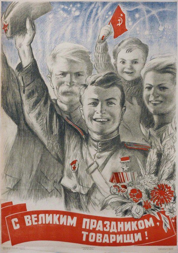 """Сурьянинов Василий Васильевич. """" С великим праздником, товарищи!"""", 1944 г."""
