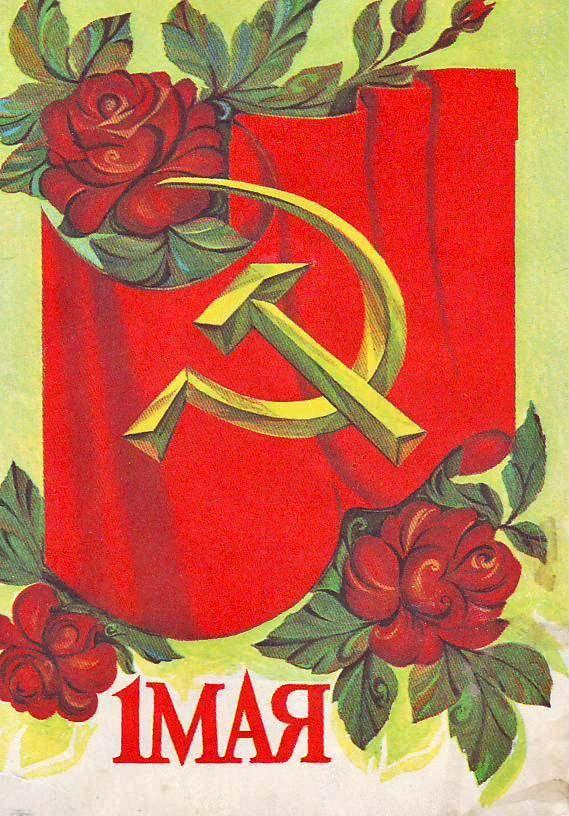 Фоны для, открытка на 1 мая ссср