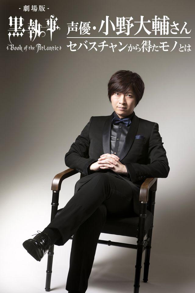 声優・小野大輔さんが『黒執事』セバスチャンから得たモノとは - アニメイトタイムズ