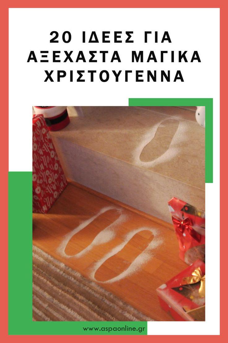 20 Ιδέες για αξέχαστα, μαγικά Χριστούγεννα #Χριστούγεννα #ιδέες #μαγεία #παιδιά  via @aspaonline