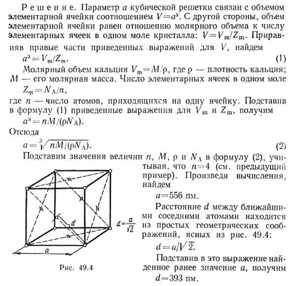 Гдз по физике 10 класс, мякишев, буховцев, сотский 2002 год