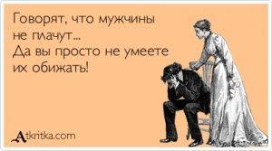 Аткрытка №388752: Говорят, что мужчины  не плачут... Да вы просто не умеете их обижать!  - atkritka.com