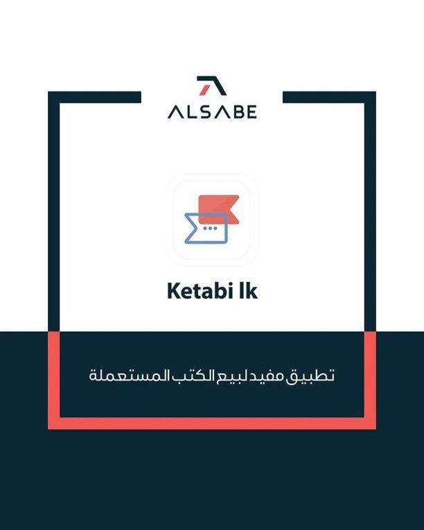 عبدالله السبع Abdullah Al Sabe تطبيق لبيع الكتب المستعملة مفيد لطلاب الجامعة Tech Company Logos Company Logo Books