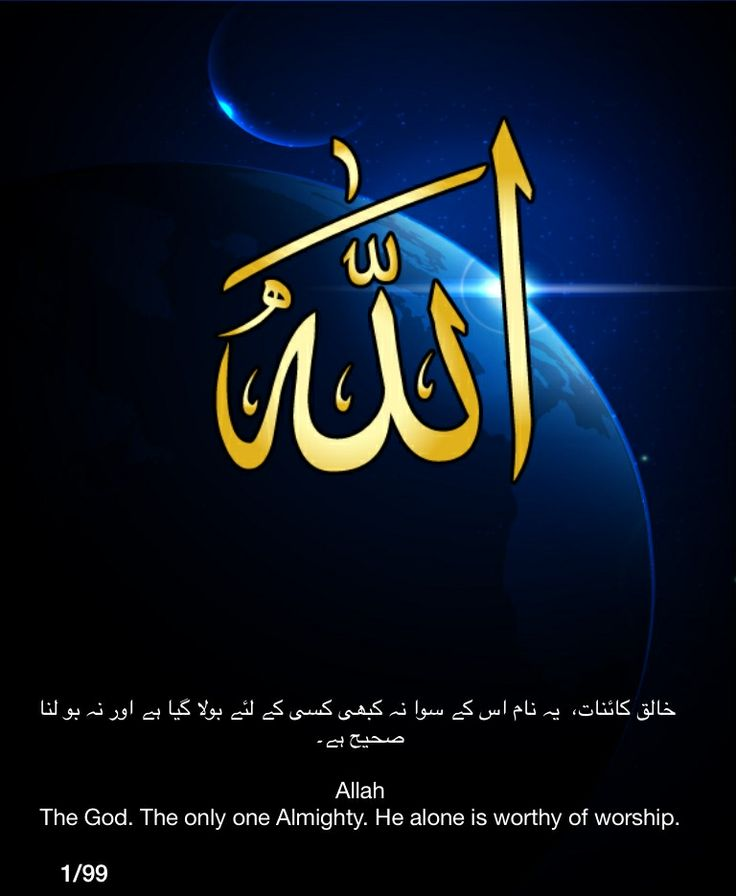 Allah.  The God.   The only Almight One.  He alone is worthy of worship.