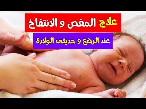 الحل السحري للتخلص نهائيا من المغص و الانتفاخ و الغازات عند الرضع و حديثي الولادة Youtube