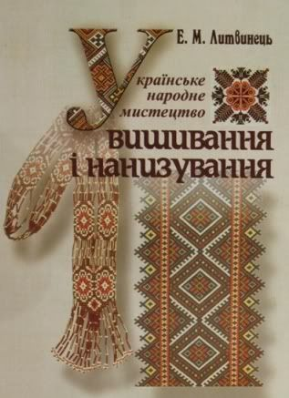 Литвинець! книга