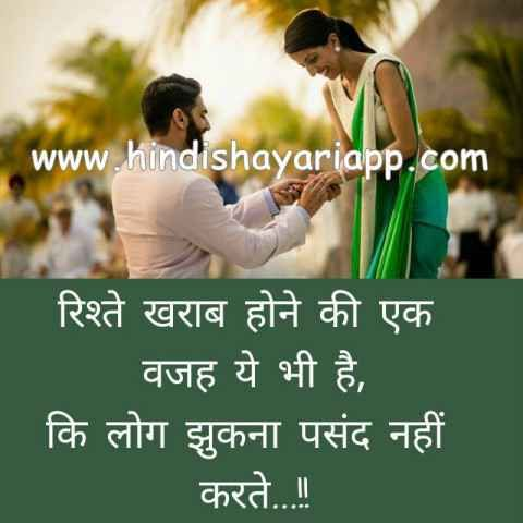 sad-shayari-rishte-kharab-hone   All Type Hindi English Quotes HD