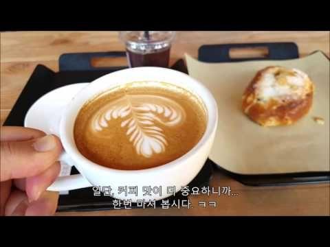 테라로사 서종점의 카페라떼. 한번쯤은 가서 마셔봐야 할 커피맛. by 더치커피 [Cafe in Korea] Introduces t...