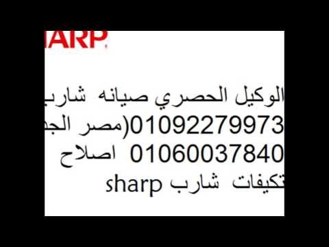 الابداع فى صيانة تكيفات شارب (01093055835 ) صيانة دورية ( 0235700994  ) ...