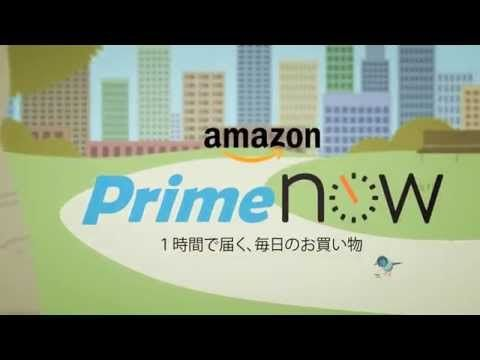 Amazon Prime Now - Google Play の Android アプリ