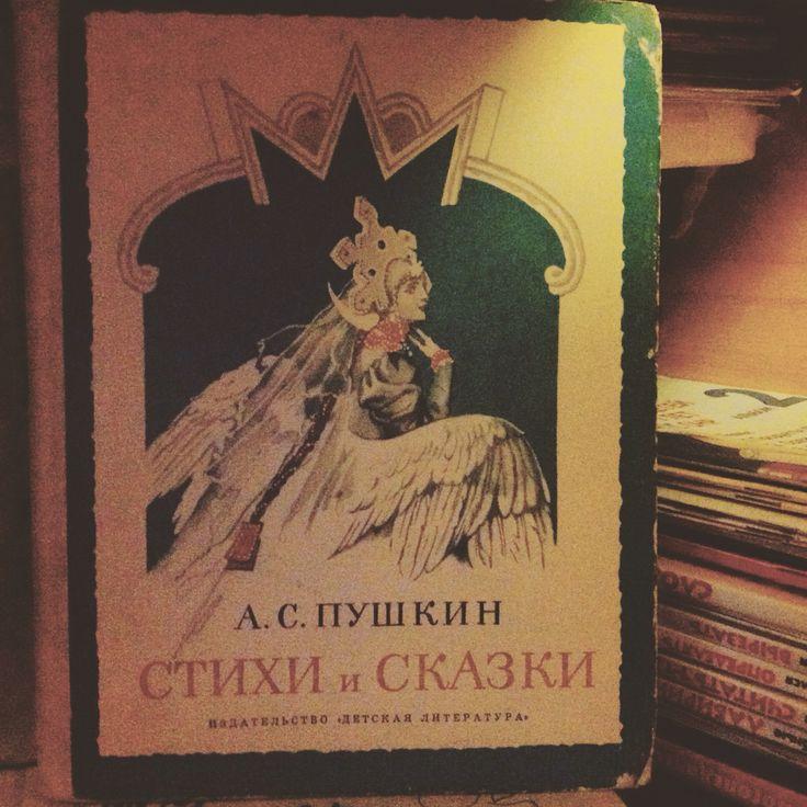 Эта книга 1978 года затерта до дыр в прямом смысле слова. Базовая для ребенка. С раннего детства читаю стихи Пушкина сыну. Грамотный красивый и образный язык приучает к соответствующему мышлению и речи