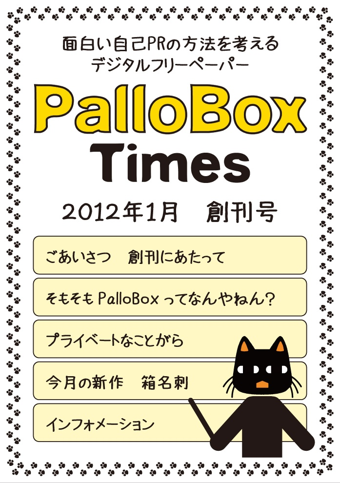 2012年からはじめたデジタルフリーペーパーの創刊号。  http://p.booklog.jp/book/37050