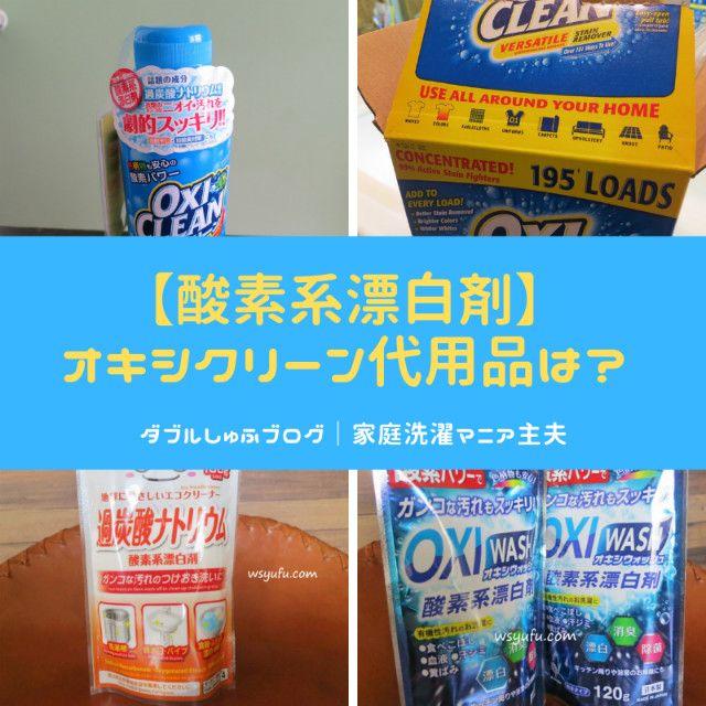 オキシクリーンは100均で代用可能 オキシクリーン 漂白剤 お掃除