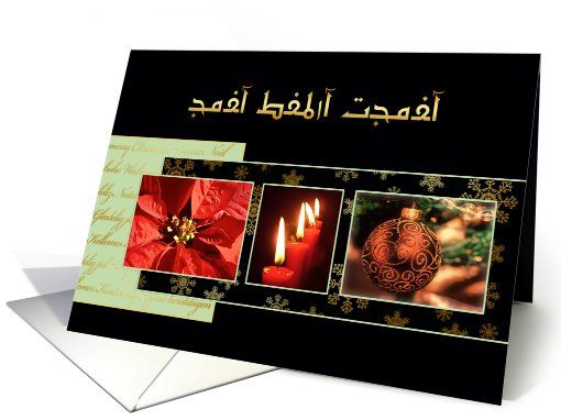 Merry Christmas in Arabic, poinsettia, ornament, candles card