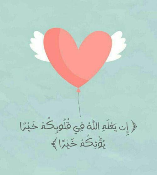 اجعلوا الخير في قلوبكم ..