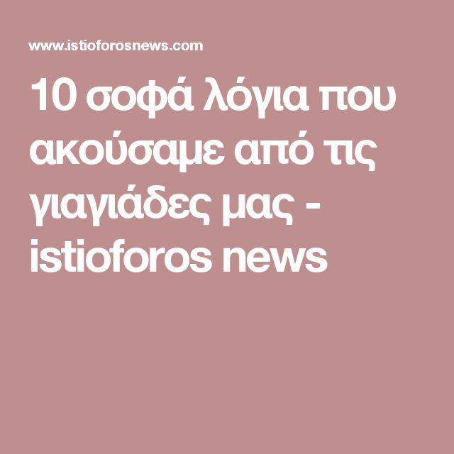 10 σοφά λόγια που ακούσαμε από τις γιαγιάδες μας - istioforos news