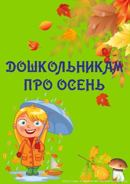 Дошкольникам про осень_1 (494x700, 206Kb)
