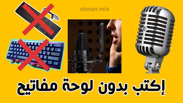 عثمان ميكس طريقه كتابه العديد من الكتب والمقالات بدون لمس لوح Vintage Microphone Electronic Products Cloo