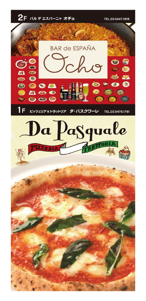 """Sign design for the restaurant """"Ocho&Da Pasquale""""  - Ebisu , Tokyo"""