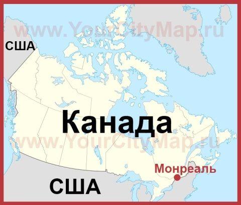 Монреаль на карте Канады
