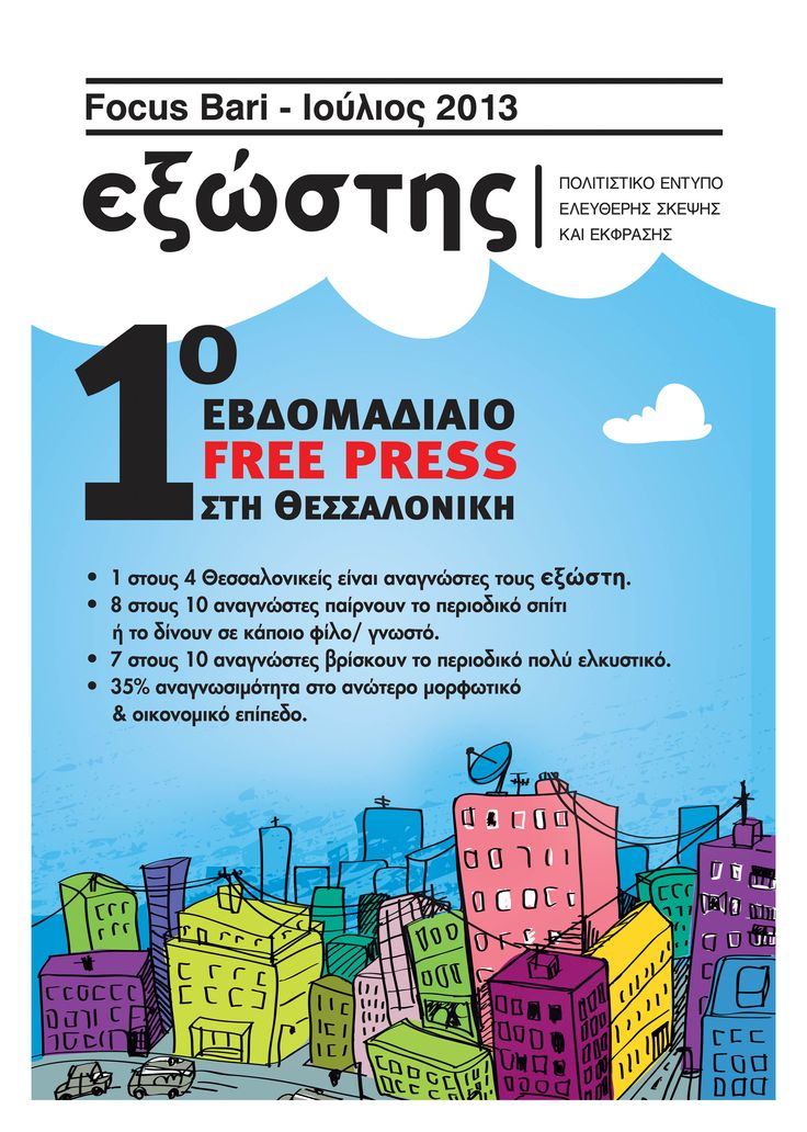 #no1 #freepress #new #season #issue #cover #exostis #focusbari #weekly #free #press #thessaloniki #greece #exostispress #social #culture #society #exostismedia #2013 #summer www.exostispress.gr @exostis_press