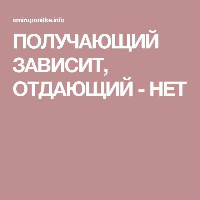 ПОЛУЧАЮЩИЙ ЗАВИСИТ, ОТДАЮЩИЙ - НЕТ